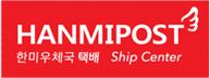 HANMIPOST Ship Center